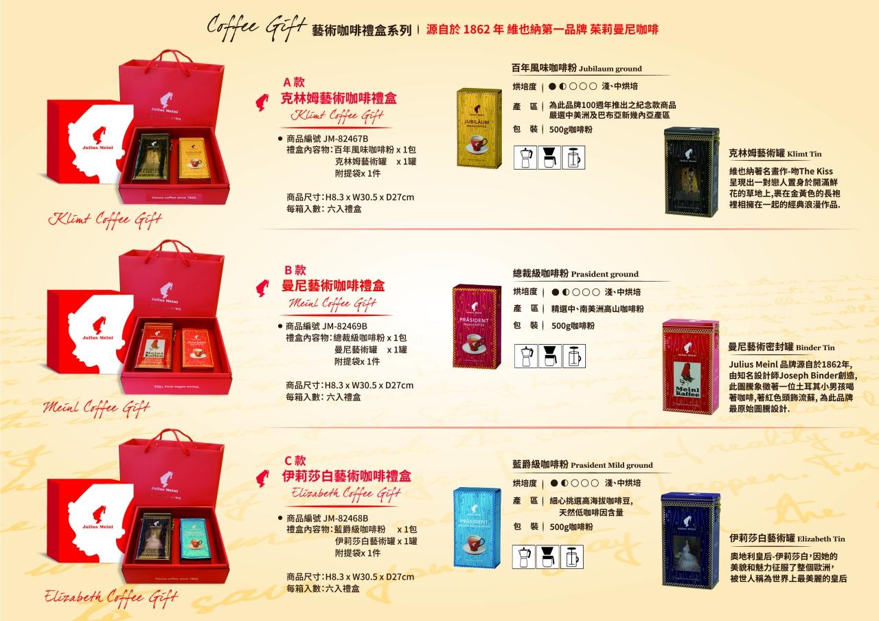 JM咖啡藝術禮盒_1051115-01