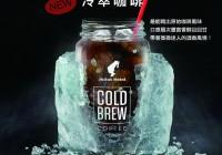 冷萃咖啡活動海報_台北