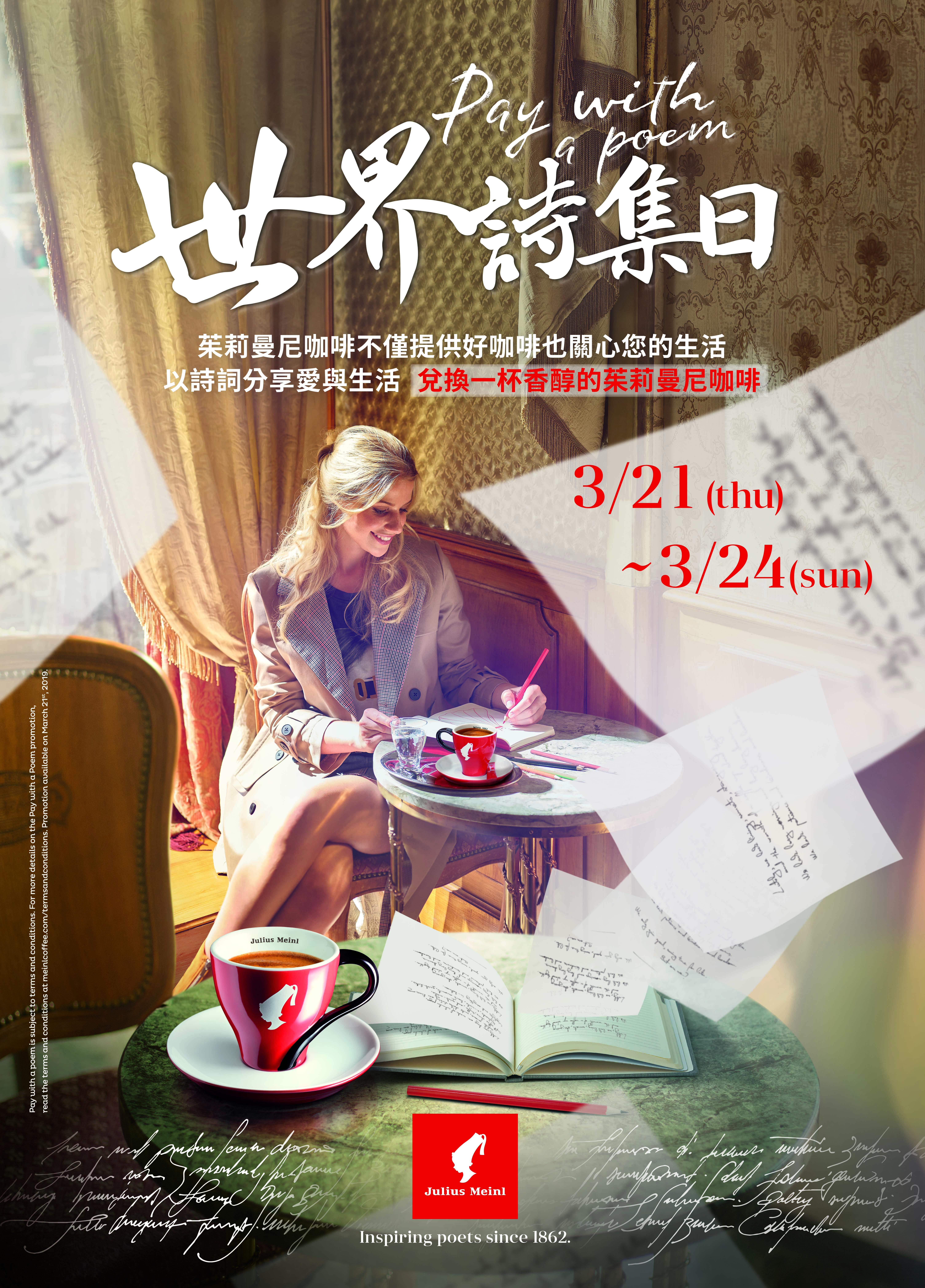2019全球咖啡詩集日