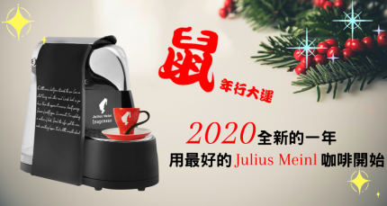 全新的一年 用最好的 咖啡開始
